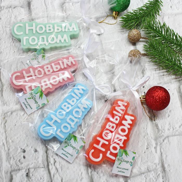 """Подарок к Новому году. Мыло-надпись """"С новым годом!"""". Мыло ручной работы – купить или заказать на MixSoap.ru Мыло Тюмень  Цена от 120 ₽"""